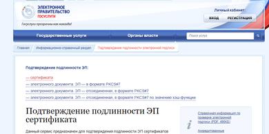 ОnLine сервисы для проверки электронной подписи документа