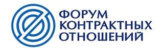 У компании ПРОТОРГИ.РУ есть такие надежные партнеры, как Форум контрактных отношений