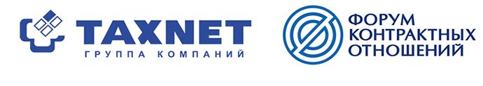 У компании ПРОТОРГИ.РУ есть такие надежные партнеры, как TAXNET и Форум контрактных отношений